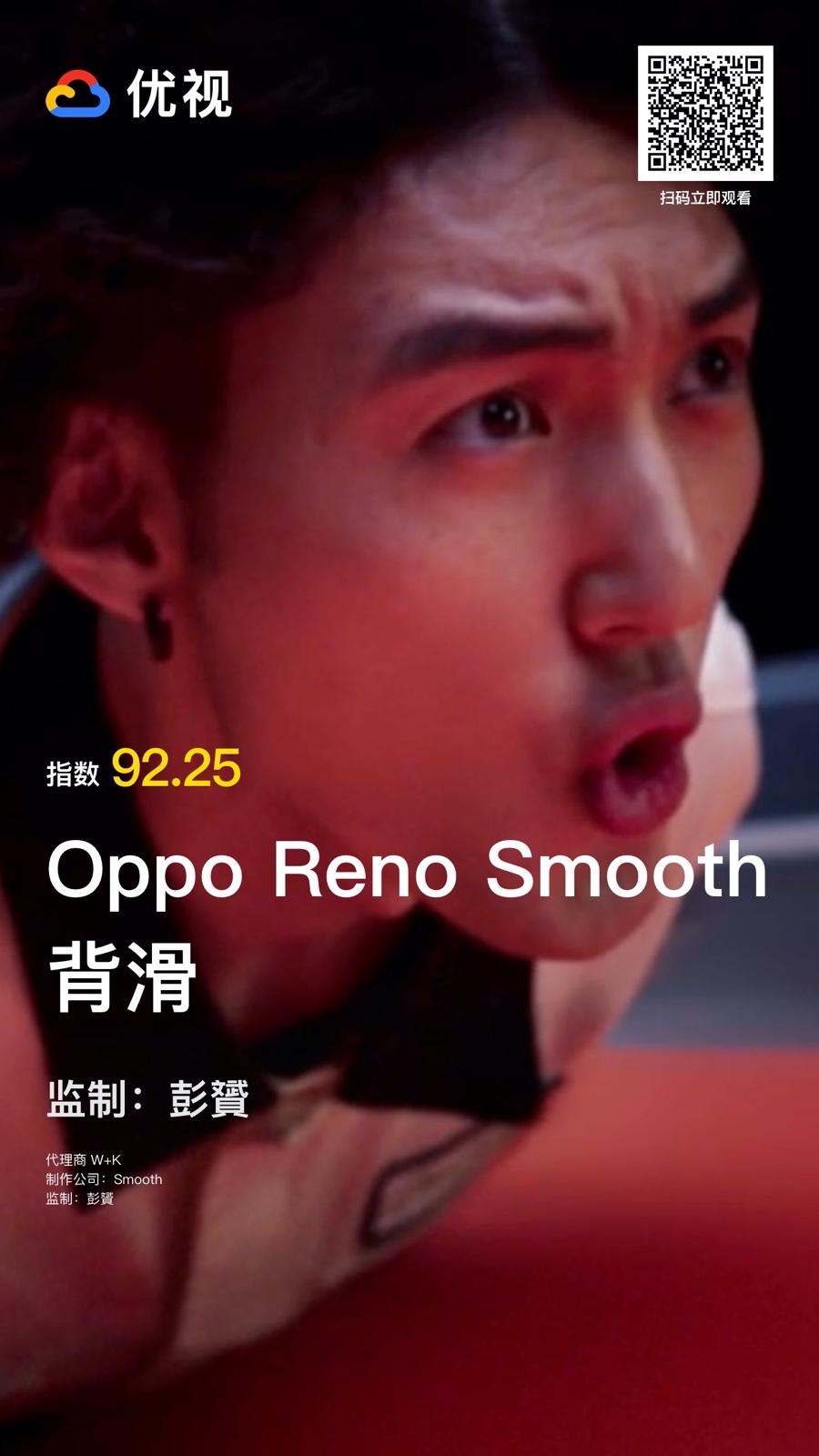 Oppo Reno Smooth 背滑.jpg