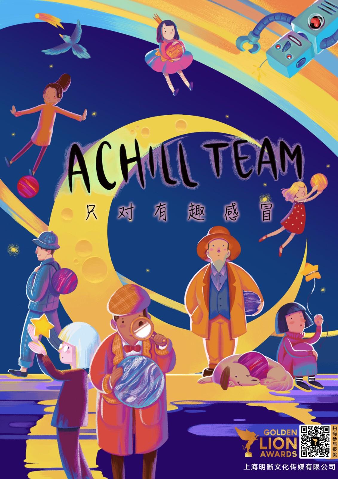 上海明晰achill team 海报.jpg