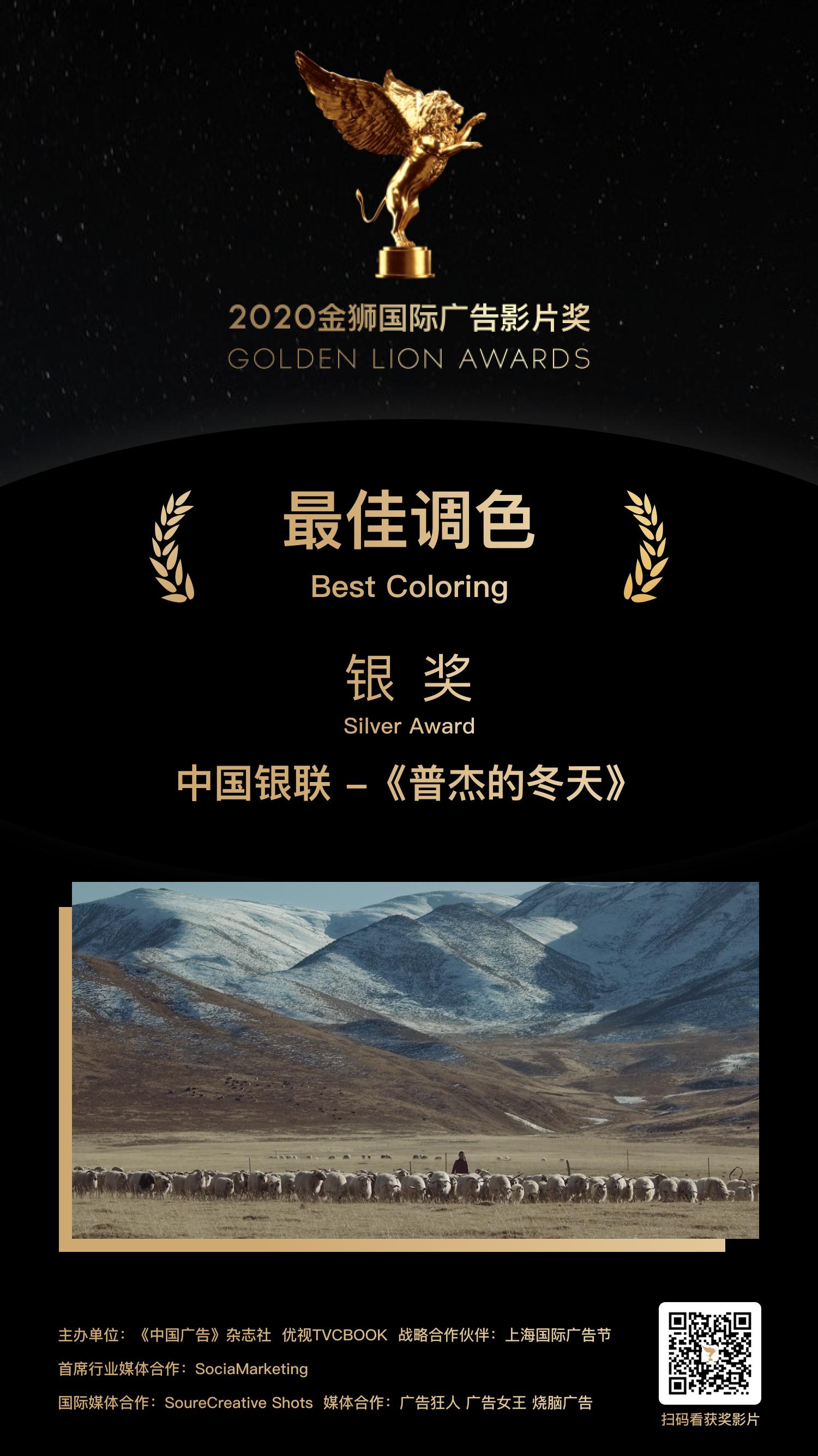 银奖-中国银联-《普杰的冬天》.png