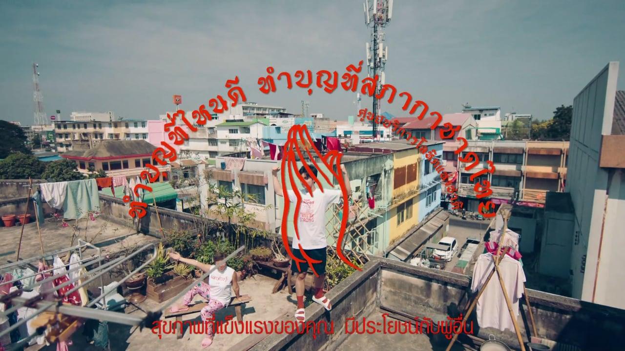 สภากาชาดไทย : ทำบุญที่ไหนดี