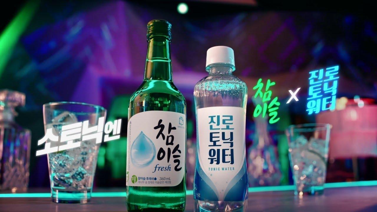 소토닉과 리아킴의 역대급 MV : 참이슬 X 진로토닉워터 (Full ver.)