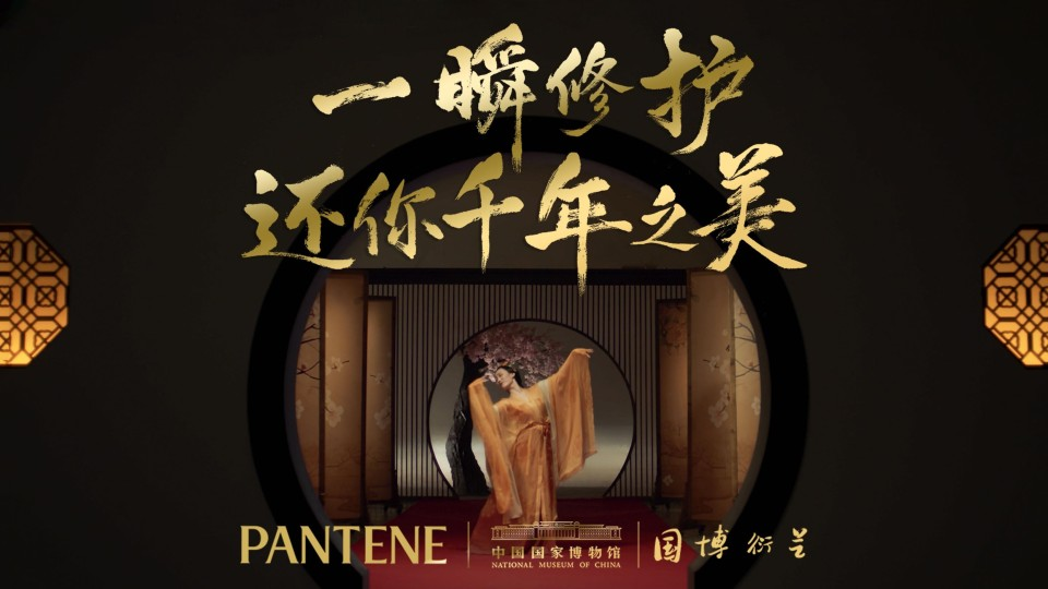 潘婷×国博《修护千年之美》