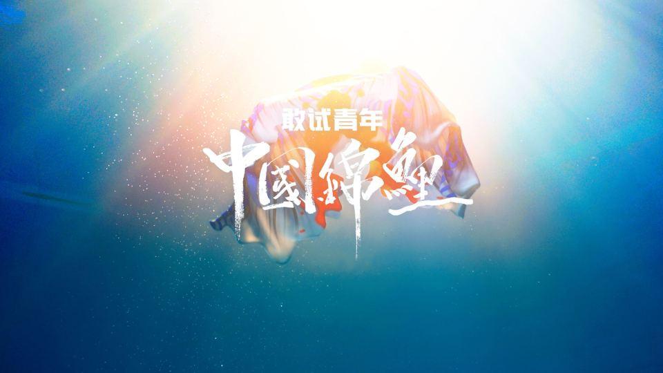 屈臣氏x新华社客户端x新青年工作室|《敢试青年·中国锦鲤》