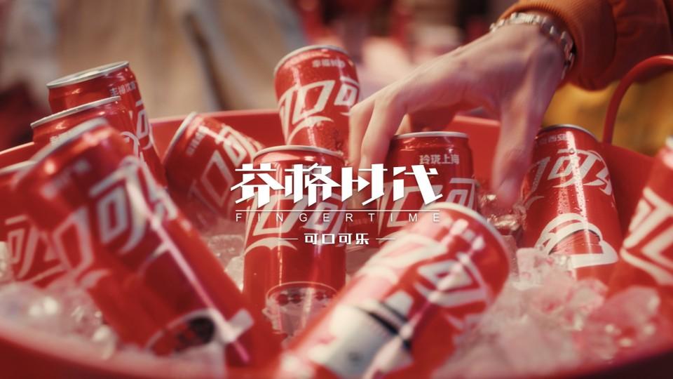 【可口可乐】《向着宵夜的方向》尾插广告