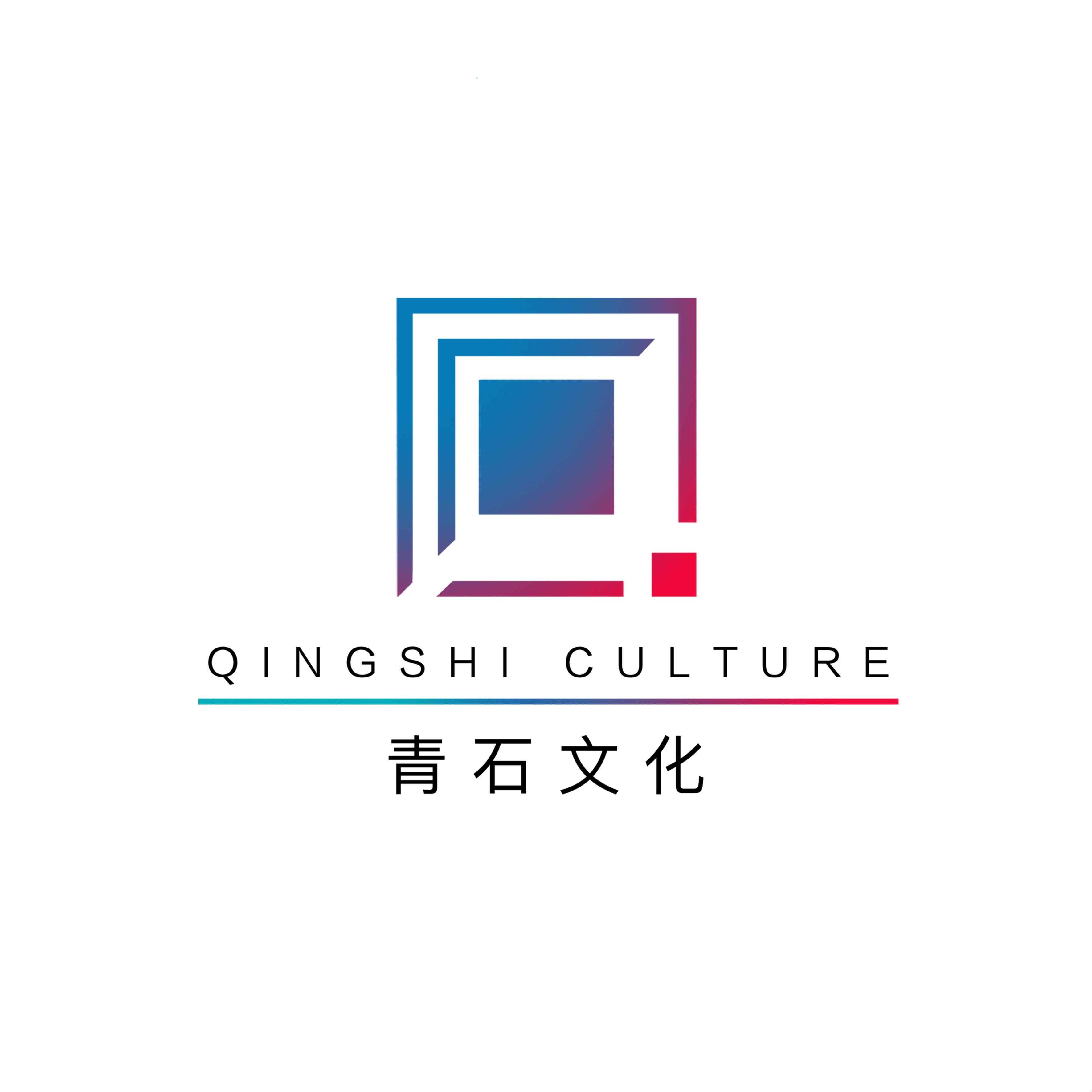 杭州青石文化传媒有限公司