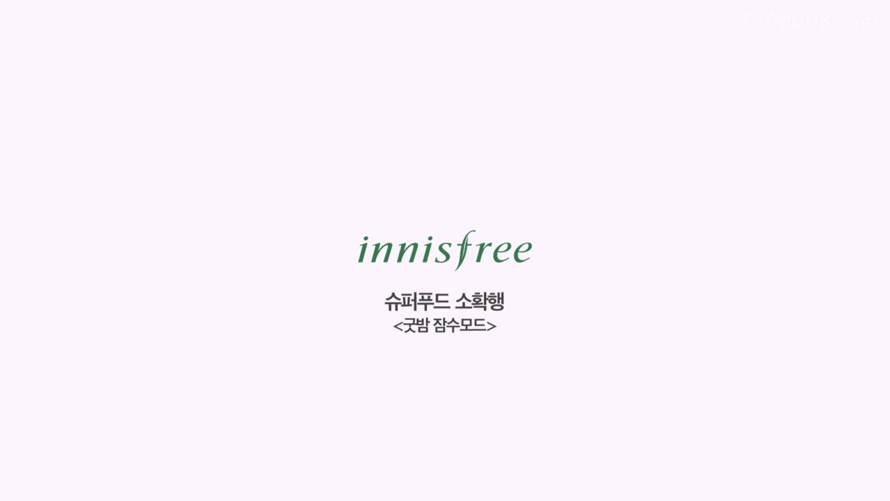 Beauty | Innisfree 【GoHome】