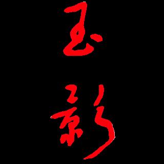 上海玉影广告有限公司