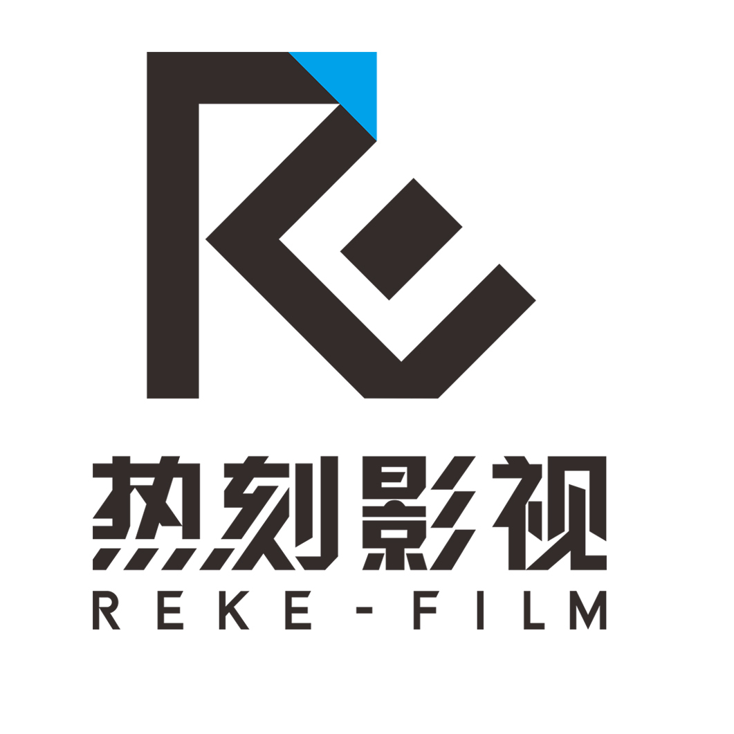 深圳市热刻影视广告有限公司