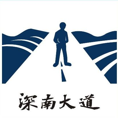 深圳深南大道科技公司