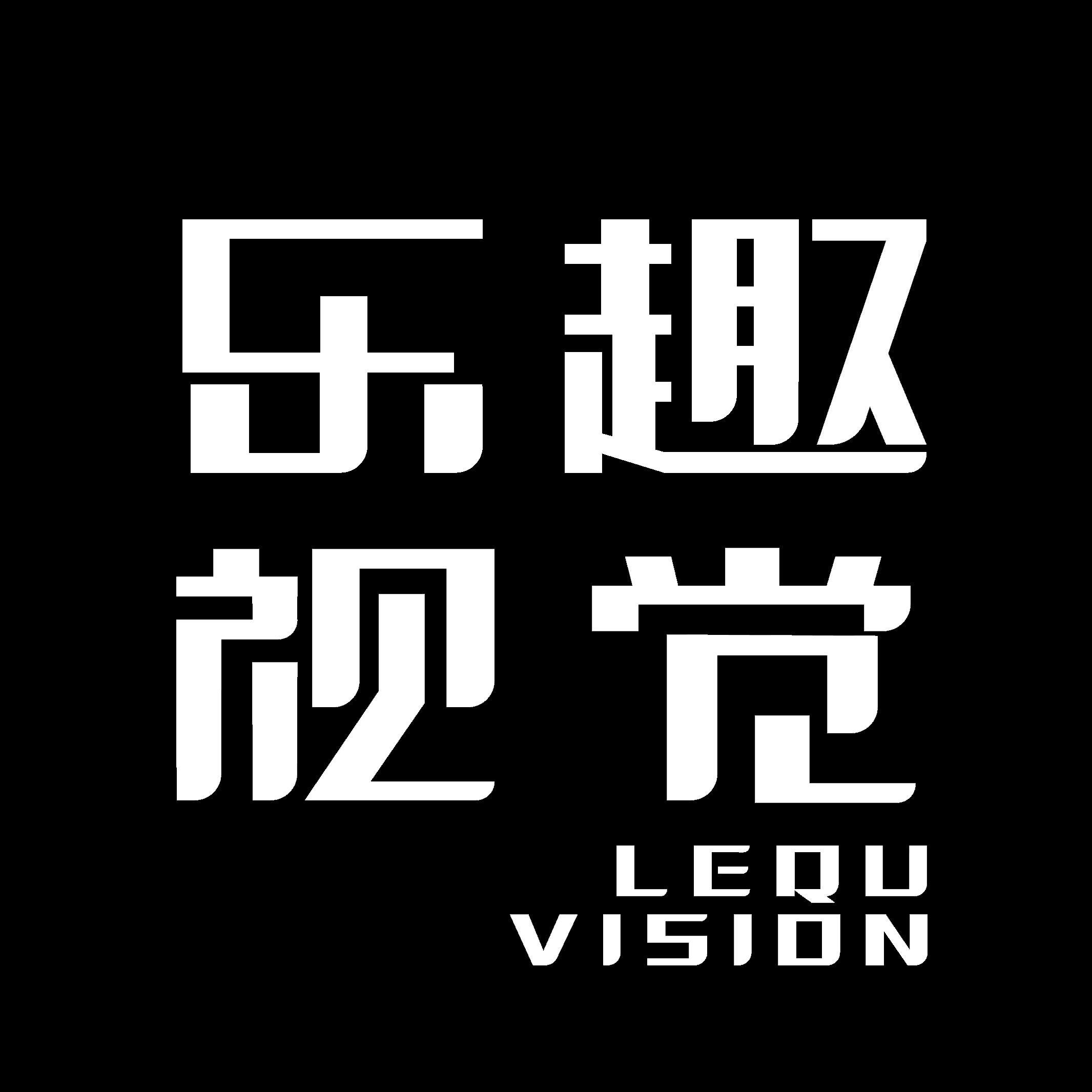 杭州乐趣文化创意有限公司