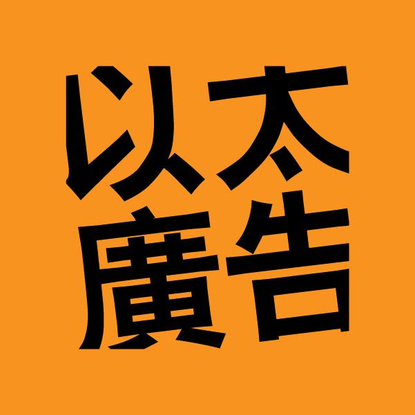 杭州以太广告有限公司