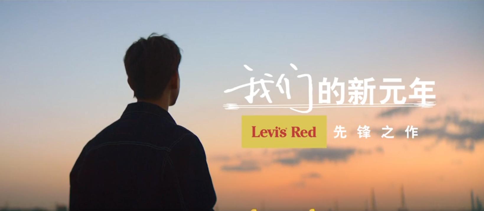 2020 | Levi's® 我们的新元年