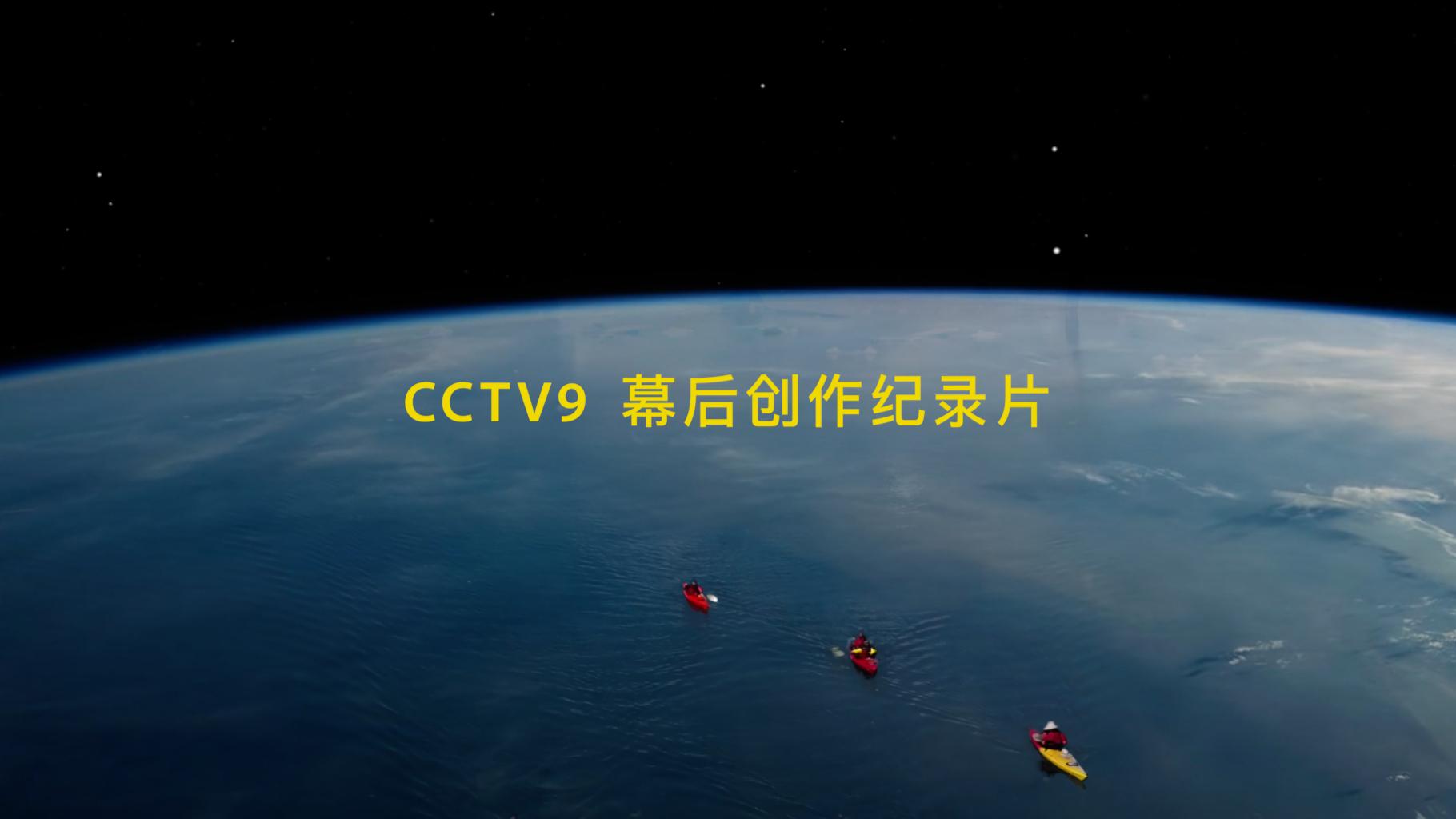 SIG x 央视CCTV 9 形象片_幕后创作纪录片