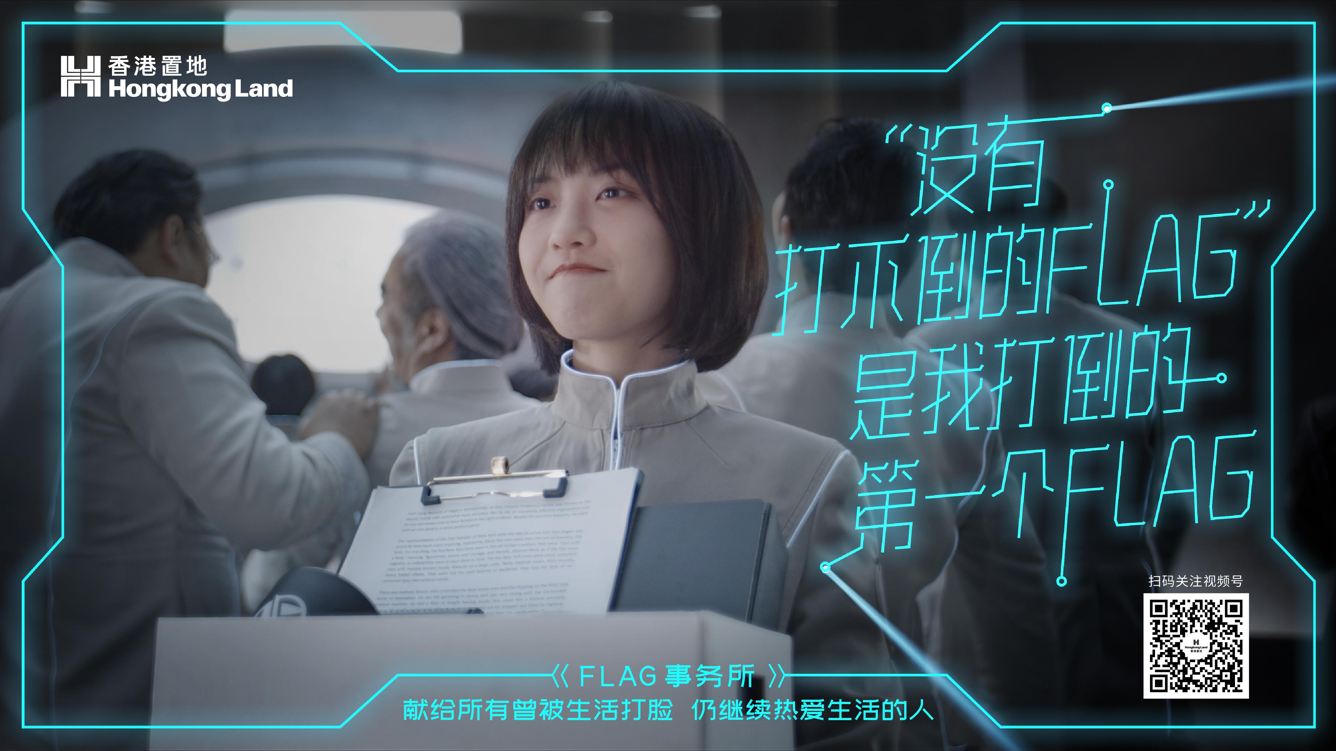 香港置地年终品牌故事 | 《FLAG事务所》
