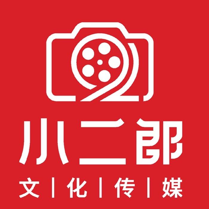 重庆小二郎文化传媒