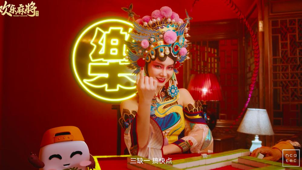 """""""国粹亦国潮"""" 欢乐麻将7周年X川麻   戚薇X王玉梅"""