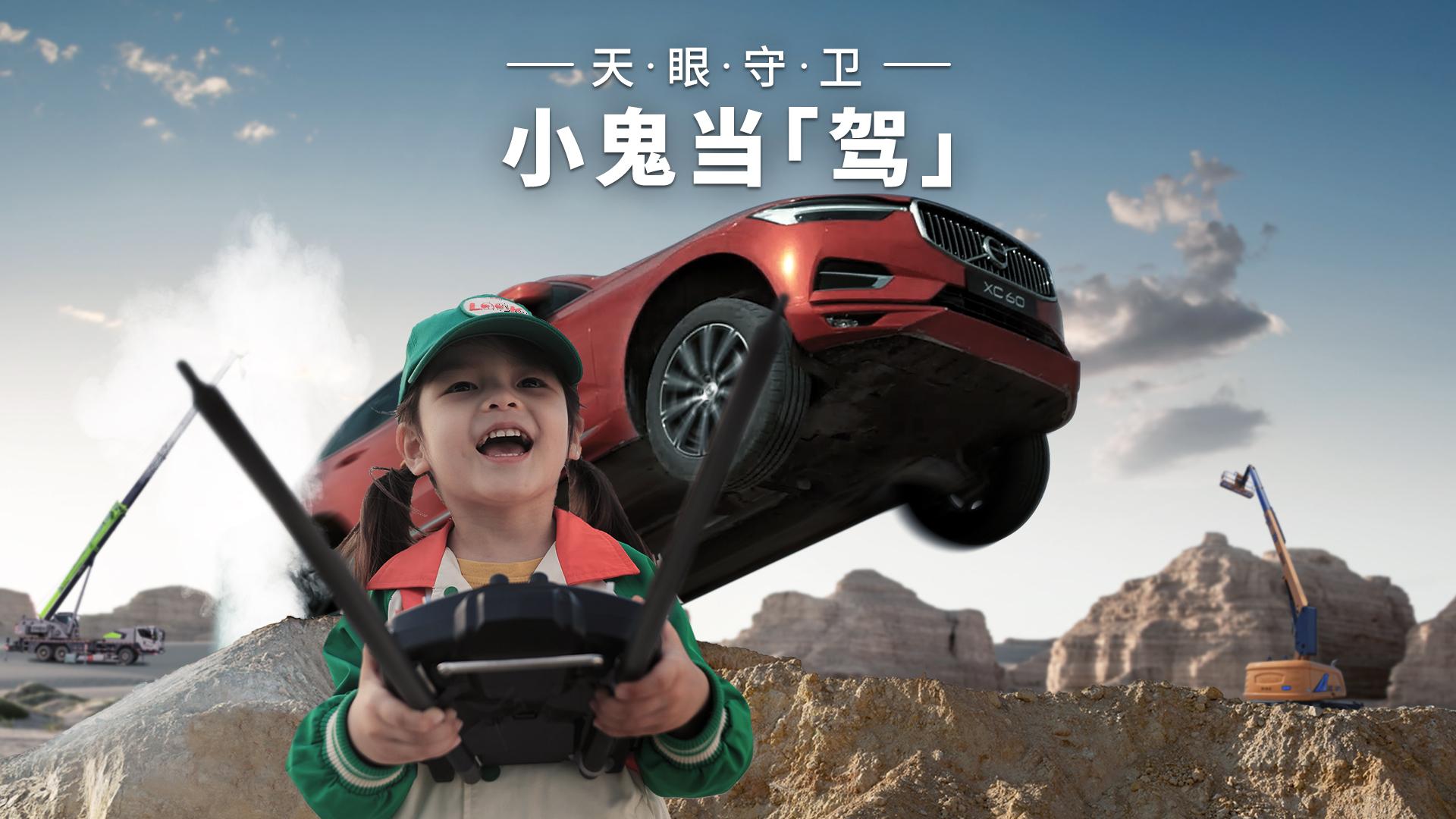 天眼守卫,小鬼当「驾」#沃尔沃XC60x观池文化