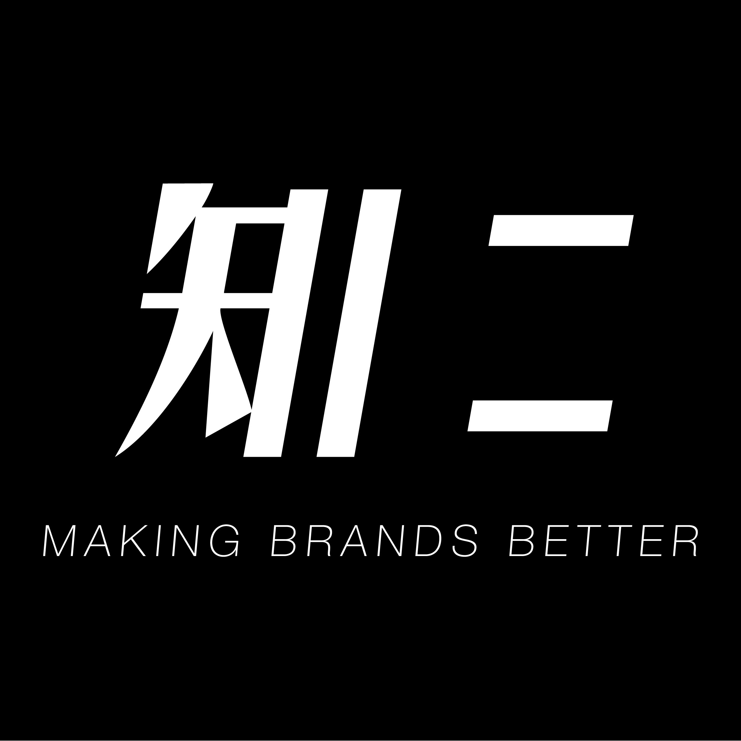 上海知二广告工作室