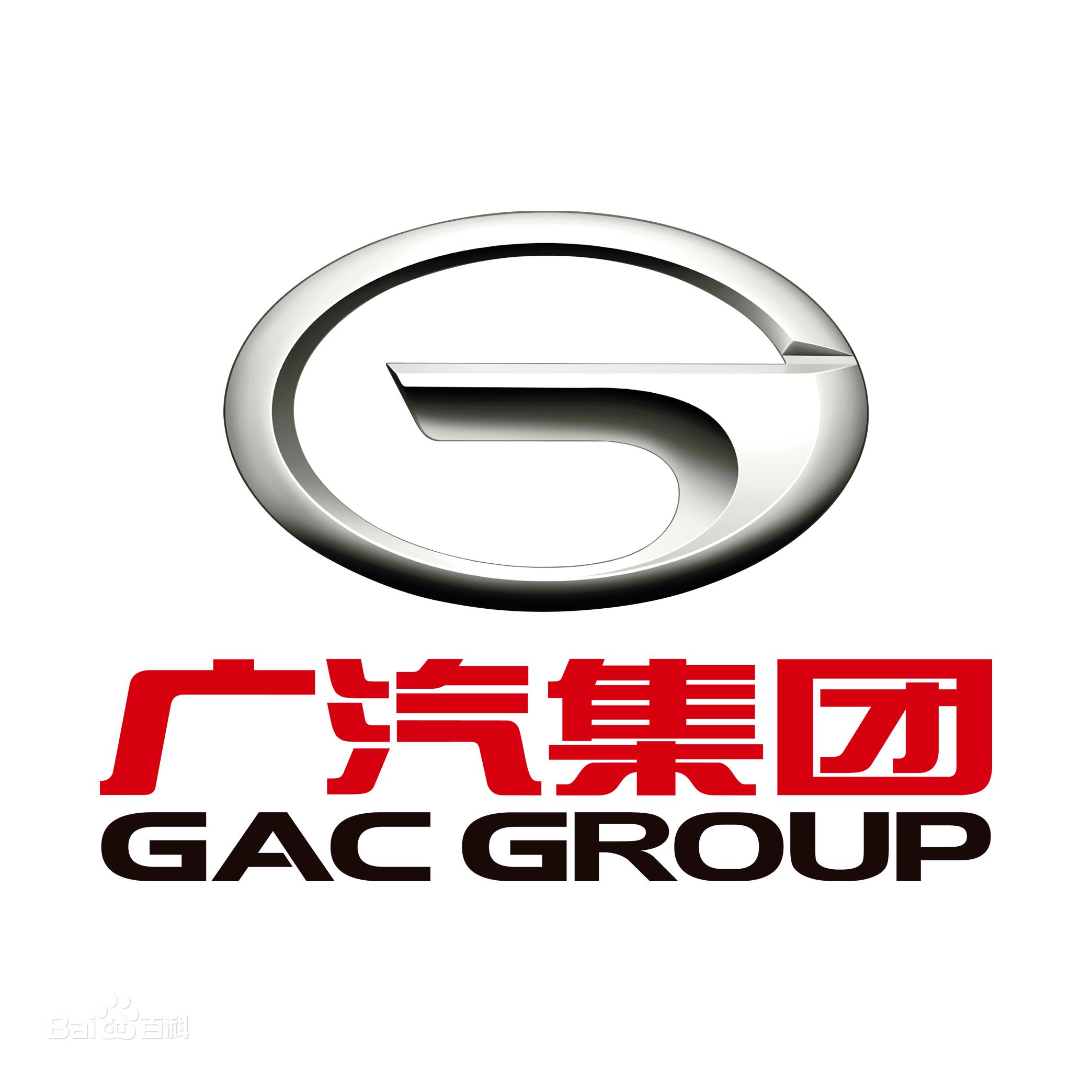 广汽集团 GAC GROUP
