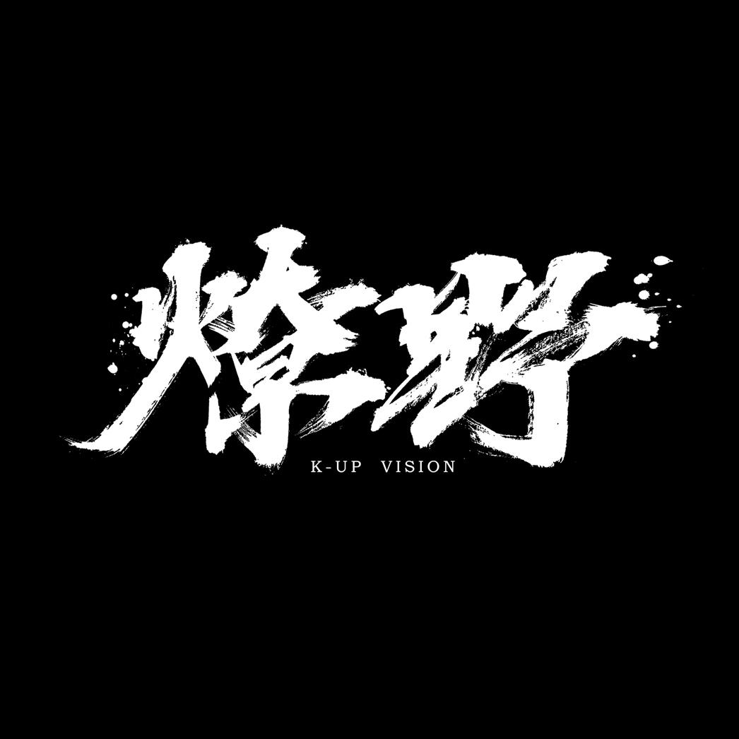北京燎野视觉文化传播有限公司