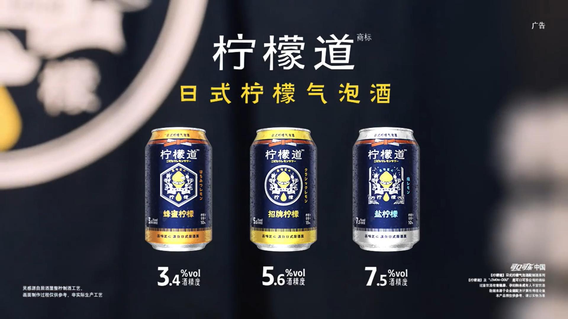 可口可乐中国卖酒了,【柠檬道】日式柠檬气泡酒匠心上市!