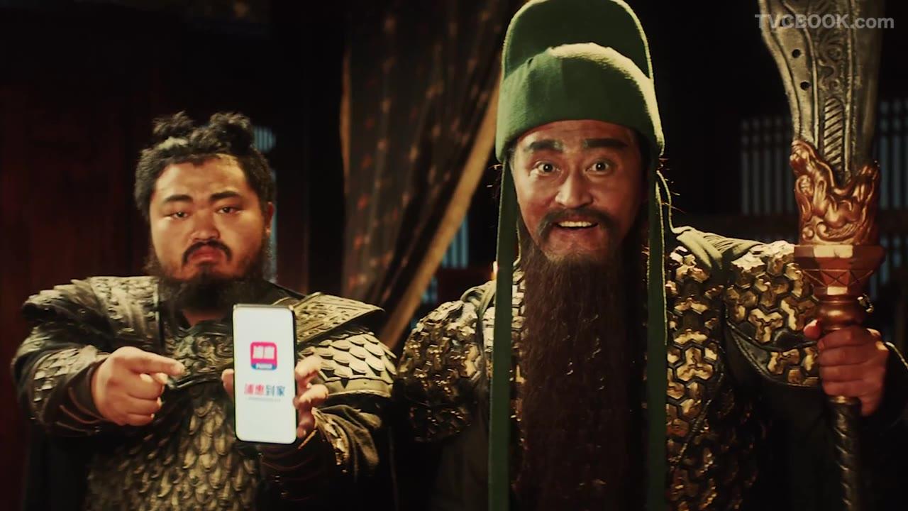 浦惠APP三国系列病毒广告