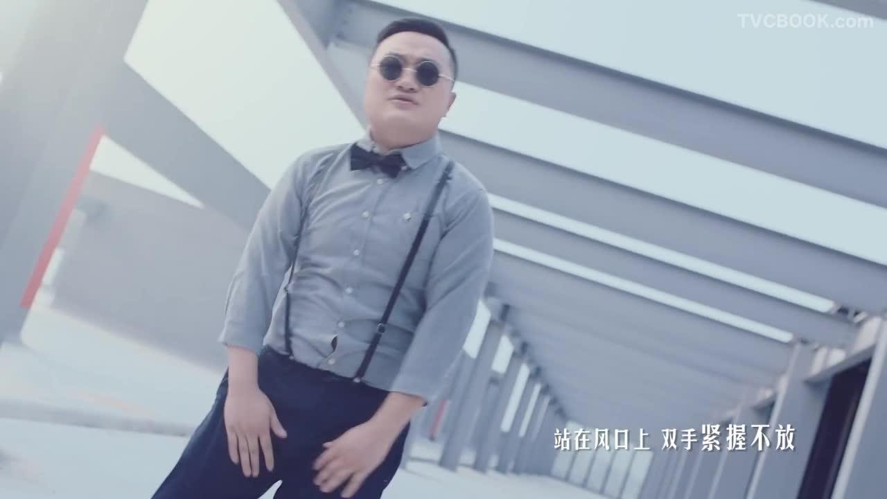 无限极《站在风口上》电影主题曲MV